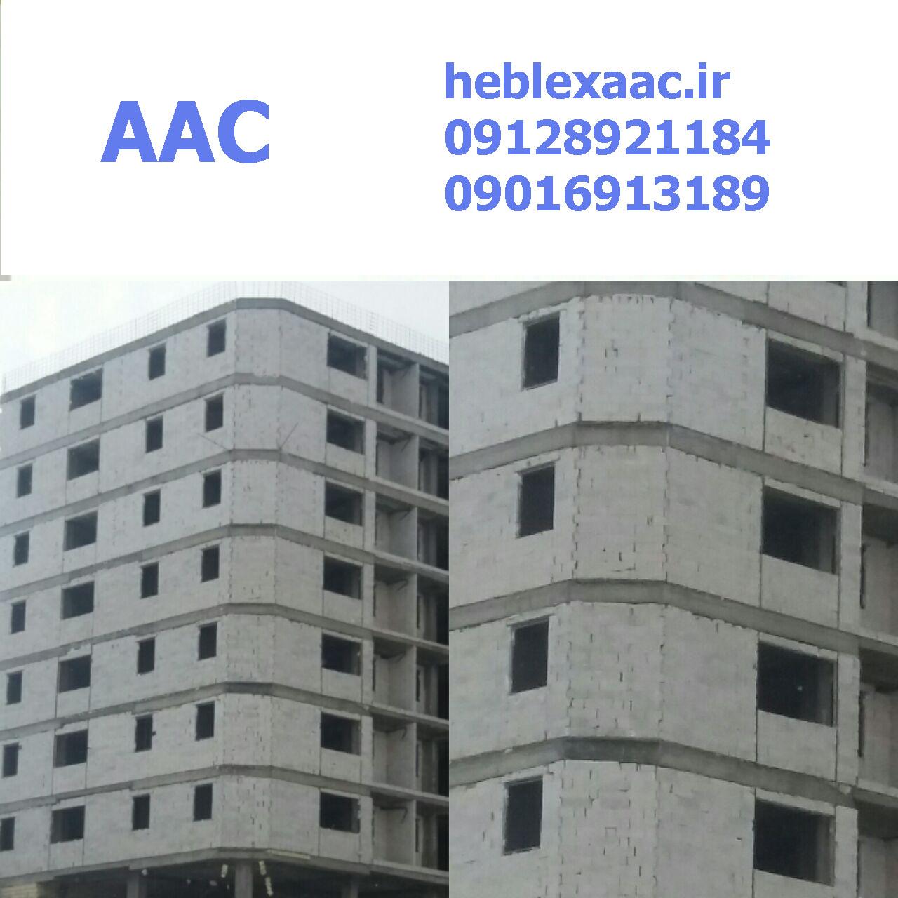 دلایل استفاده از هبلکس در ساختمان ها